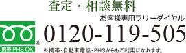 日成開発フリーダイヤル