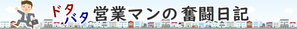 日成開発ドタバタ営業マンの奮闘日記