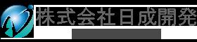 株式会社日成開発