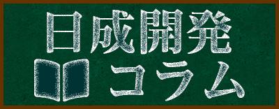 日成開発コラム